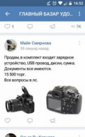 Фотоаппарат Canon 1100D, Удомля