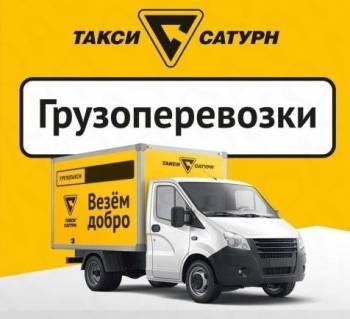 Водитель газели до 5 тонн(эвакуаторы манипуляторы), Курск, цена: 50 000р.
