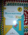 Математика тетрадь 1 кл, моро, волкова, Калининград