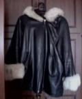 Куртка зимняя кожаная, свадебные платья голубого цвета цена, Бежаницы