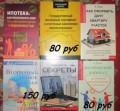Продам книги по недвижимости, Пограничный