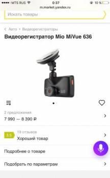 MIVue 636 видеорегистратор, Злынка, цена: 4 500р.