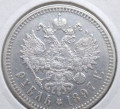Рубль 1897 Николай II серебро XF, Мурманск