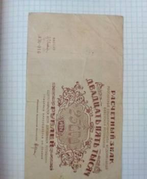 Расчетный знак 25000 рублей 1921 год