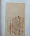 Расчетный знак 25000 рублей 1921 год, Родники