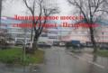 Помещение свободного назначения 75 кв. м Химки, Старая Купавна