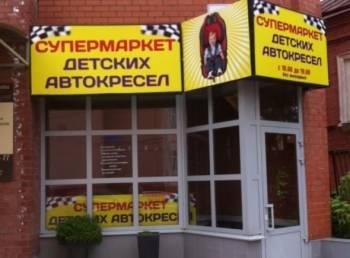 Автокресла, автолюльки в Твери в Супермаркете, Тверь, цена: 2 345р.