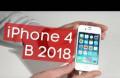 IPhone 4s 16gb белый, Петрозаводск