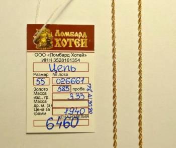 Цепь золото 585 пробы № 026661, Кичменгский Городок, цена: 6 460р.
