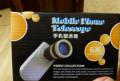 Мобильный телескоп, Пенза