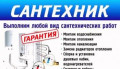 Сантехнические работы, Октябрьский