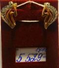 Серьги золото 585 пробы N 028100, Грязовец