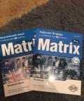 Учебник и рабочая тетрадь английского Matrix 9 кла, Астрахань