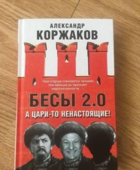 А. Коржаков «Бесы 2.0», Архангельск, цена: 200р.