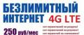 Безлимитный мобильный интернет 3G / 4G Lte, Нижнебаканская