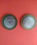 Монета, Белово