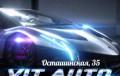 Автомеханик/Слесарь, Ярославль