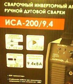 Продам Сварочный аппарат Интерскол иса-200/9. 4
