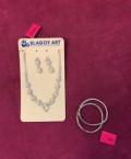 Ожерелье, серьги и браслет на выпускной и свадьбу, Тула