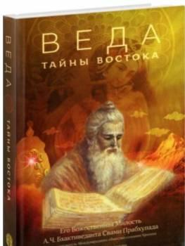 Веда. Тайны Востока (Новая книга), Котельнич, цена: 160р.