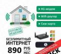 Интернет 4G, Староминская