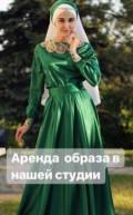 Интернет магазин кожаные куртки женские, платья на никах, Казань