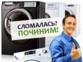 Ремонт стиральных машин, Славянск-на-Кубани