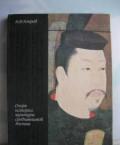 Очерк истории культуры средневековой Японии, Дмитр, Новопетровское