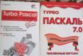 Продам книги по программированию, Уссурийск