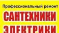 Сантехник-Электрик-Аварийный выезд, Кисляковская