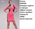 Платье с утяжкой, женская одежда оптом цены, Саратов