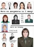 Срочное фото на документы, Архипо-Осиповка