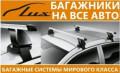Багажники на крышу на все Авто, Черемхово