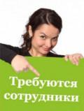 Торговый представитель, Сургут
