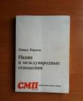 Редкая книга Эдварда Карделя, Красноперекопск
