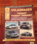 Volkswagen Passat руководство по эксплуатации, Чаплыгин