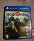 God Of War ps4, Омск