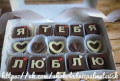 Шоколадные буквы, Елабуга