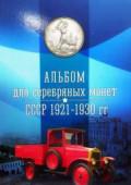 Альбом для серебряных монет СССР 1921-1930 блистер, Зеленоградск