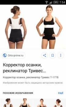 Корсет для осанки, Усть-Кут, цена: 500р.