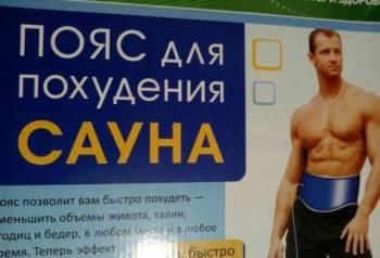 Пояс для похудения, Амурск, цена: 300р.