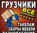 Услуги грузчиков, Новокузнецк