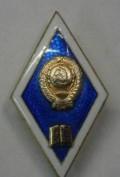 Знак (ромб) за окончание юридического вуза СССР, Кемерово