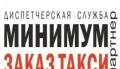 Таксист (работа такси в г.Барнаул), Косиха