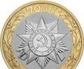 10 рублей 2015. 70 лет Победы, Верхнеднепровский