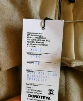 Платья прямого кроя больших размеров, жакет женский, Томск, цена: 3 500р.