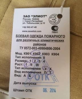 Лыжный костюм женский италия, продам боёвку, Воронеж, цена: 6 000р.
