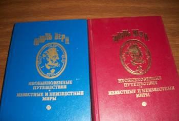 Романы Жюль Верна, Астрахань, цена: 50р.