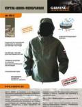 Куртка мембранная Воин производства Garsing, куртка зимняя мужская длинная найк, Москва