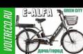 Велосипед электрический E Alfa Gl, Нижний Новгород